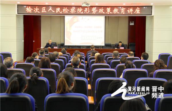 「自贡人事考试网」榆次区人民检察院举办形势政策教育专题讲座